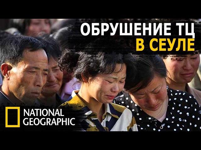 Секунды до катастрофы - Спасут ли людей в Южной Корее - Обрушение торгового центра ctreyls lj rfnfcnhjas - cgfcen kb k.ltq d .;y
