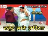 Rampat Harami Hot Nautanki | लहर मारे नदिया | Bhojpuri Nautanki | Rampat Harami