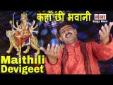 Maithili Devi Geet 2016 | कहाँ छि भवानी |  Bhakti Songs 2016 | Ram Babu Jha