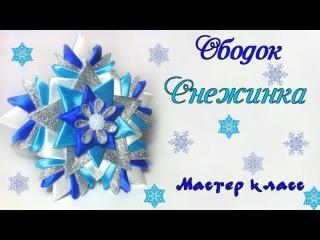 Ободок Снежинка канзаши из атласных лент своими руками. DIY Snowflake kanzashi of satin ribbons