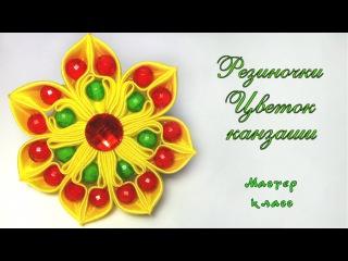 Резиночка Цветок канзаши из атласных лент и бусин своими руками. Elastic flower kanzashi with...