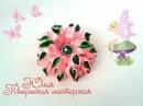 Пышный цветок канзаши из лент 2 5 см Мастер класс