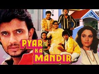 Pyaar Ka Mandir (1988) Full Hindi Movie | Mithun Chakraborty, Madhavi, Kader Khan