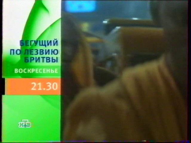 Бегущий по лезвию бритвы (НТВ, 26.09.2001) Анонс (Фрагмент)