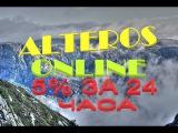 ALTEROS ONLINE,ДЕПОЗИТ ПОЖИЗНЕННО 5  ЗА 24 ЧАСА!