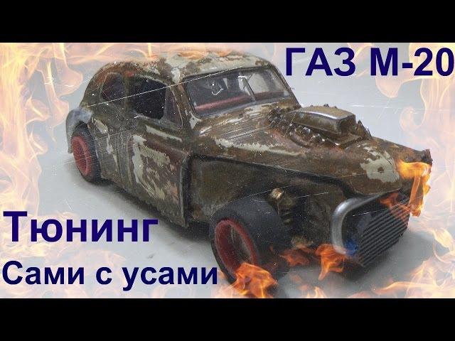 Крутой тюнинг своими руками. Тюнинг модели ГАЗ М20