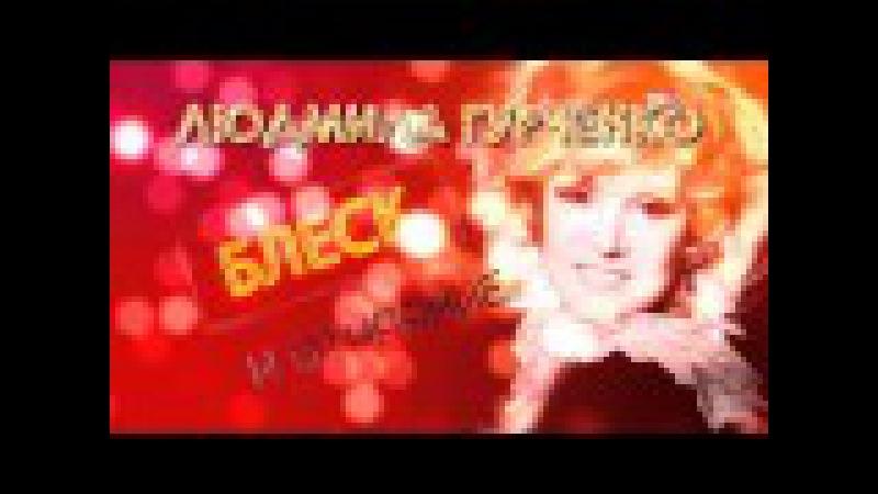Людмила Гурченко. Блеск и отчаяние