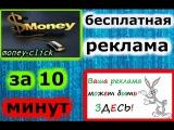Бесплатная реклама в интернете за 10 минут и 0 рублей в Генераторе трафика