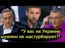 А теперь дрочи! Свидомые клоуны с Украины чётко на ток-шоу отработали свои гоно ...