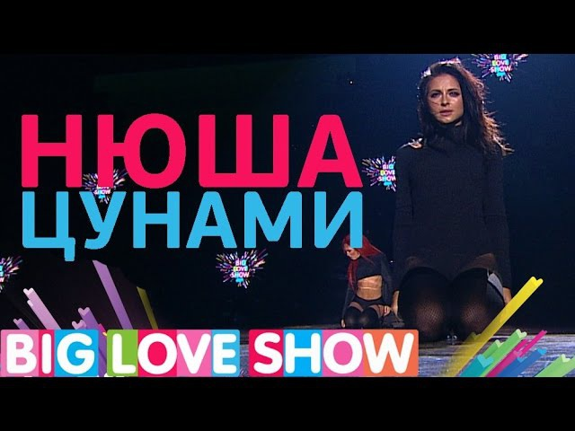 Нюша Цунами Big Love Show 2017
