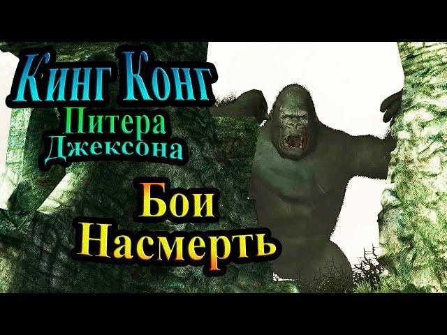 Прохождение Кинг Конг Питера Джексона ( Peter Jackson's King Kong) - часть 7 - Бой Насмерть