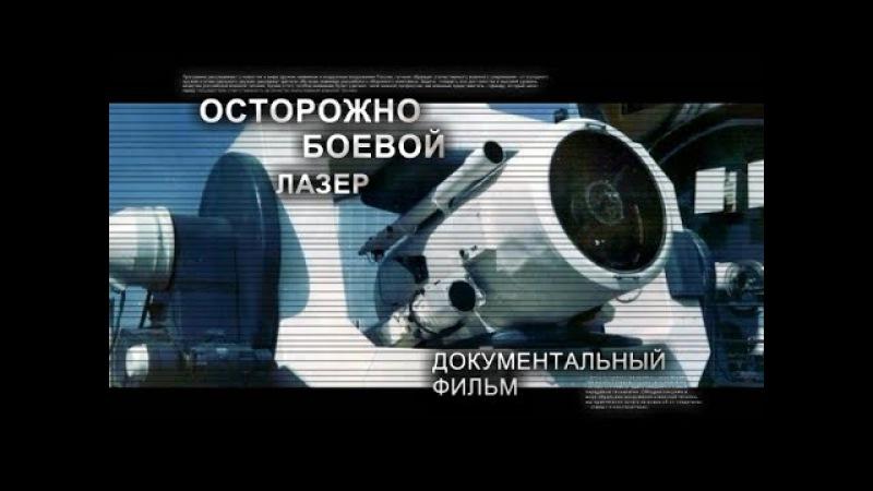 Осторожно Боевой Лазер Документальный Фильм смотреть онлайн без регистрации