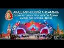 Дуэт Свои - Памяти друзей... Артистам ансамбля им. Александрова посвящается
