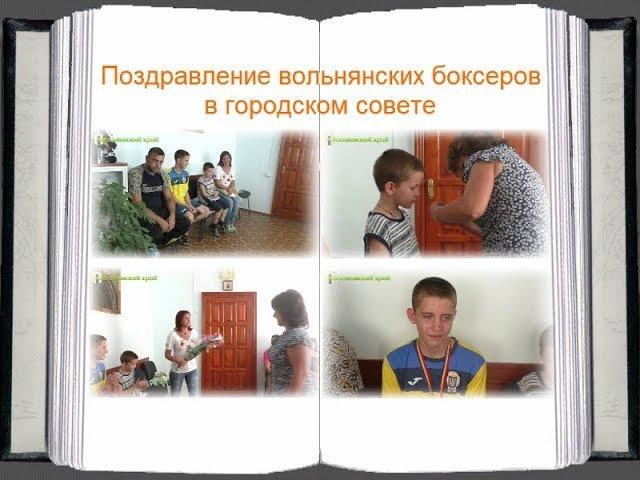 Поздравление вольнянских боксеров в городском совете