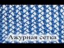 Вяжем узор Ажурная сетка спицами
