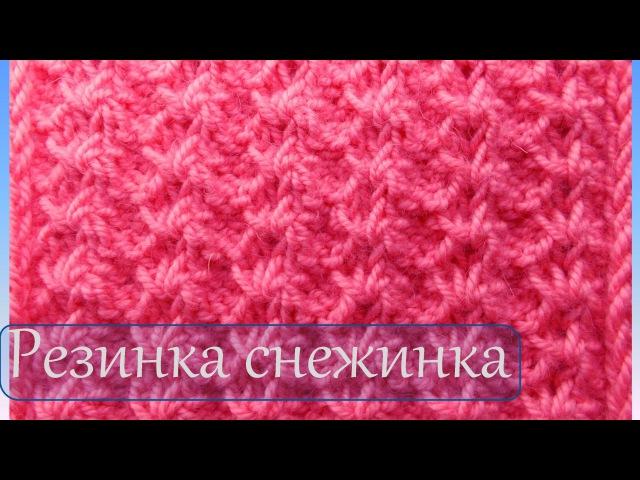 Уроки вязания узоров Резинка снежинка