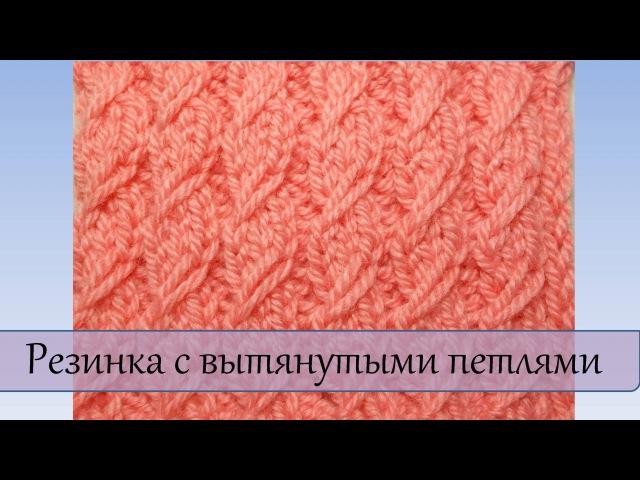 Вязание спицами Резинка с вытянутыми петлями