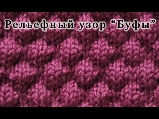 """Вязание спицами. Рельефный узор """"Буфы"""" Уроки для начинающих. » Freewka.com - Смотреть онлайн в хорощем качестве"""