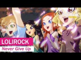 Never Up Give! | Karaoke Version | LoliRock