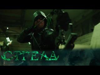 Стрела: Расширенное промо 5 сезона 10 серии (05x10) Русская озвучка HD