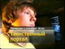 Таинственный портал (СТС, август 2007) Анонс