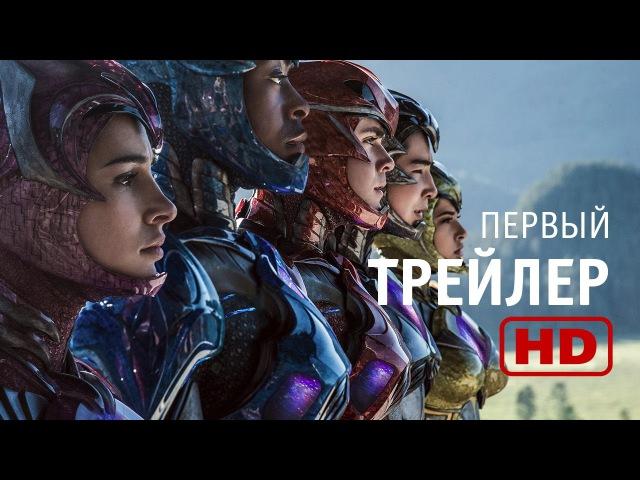 Могучие рейнджеры Русский Трейлер 2017 Power Rangers Trailer