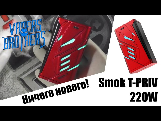 T-priv by Smok. Старый бокс в новом корпусе