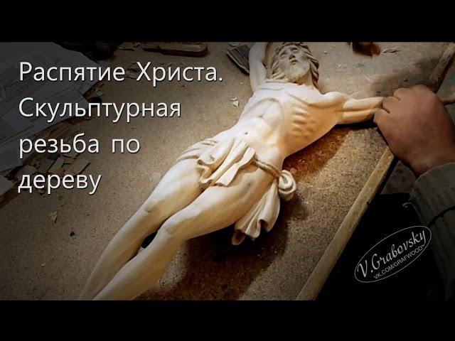 Распятие на кресте .Резьба .Jesus.Wood Sculpture.talla de madera