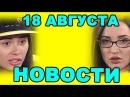 ДОНЦОВА, БУЗОВА, ЧЕТРАРУ И ДРУГИЕ! ДОМ 2 НОВОСТИ ЭФИР 18 августа, ondom2.com