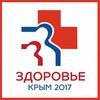 """Медицинская Выставка """"Здоровье.Крым"""""""