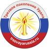 Спецкурс от зависимостей Трезвое поколение Урала