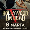 Hollywood Undead | Ростов-на-Дону
