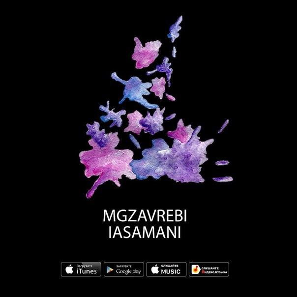Mgzavrebi скачать все альбомы торрент