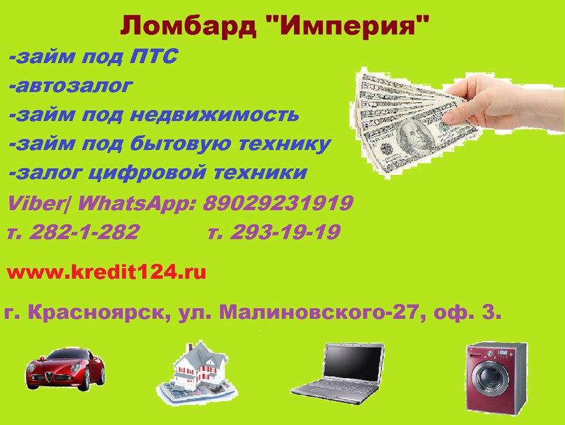 Займы в ломбардах красноярска центр займа официальный сайт москва