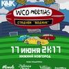 WCO meeting 2К17