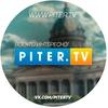 Канал Piter.TV
