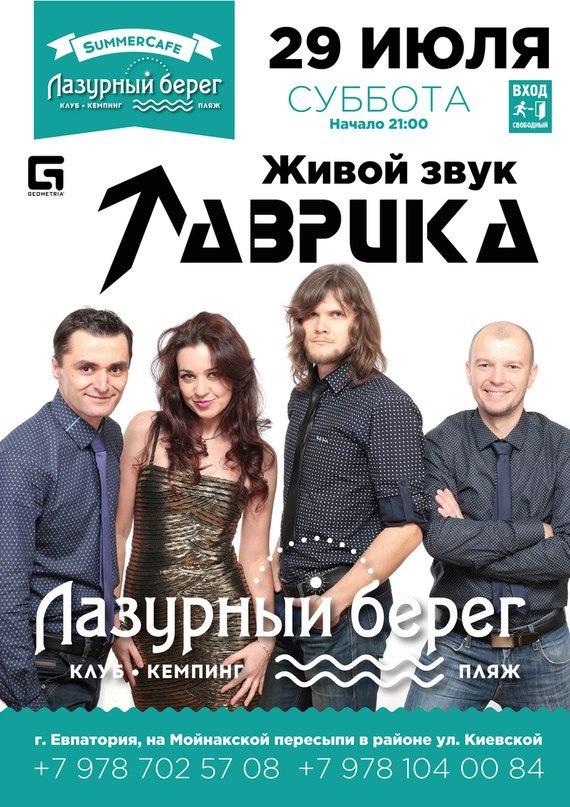 """Группа """"Таврика"""" в """"Summer cafe"""" в Евпатории"""