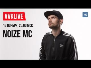 #VKLive: Noize MC