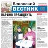 Бековский вестник