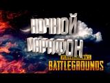 Марафоним, отдыхаем!)   Playerunknown's battlegrounds