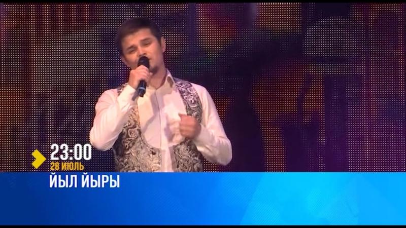 анонс ПЕСНЯ ГОДА 17.07.28