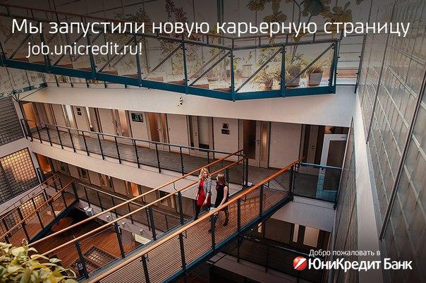 Добро пожаловать на нашу новую карьерную страницу job.unicredit.ru! Пр