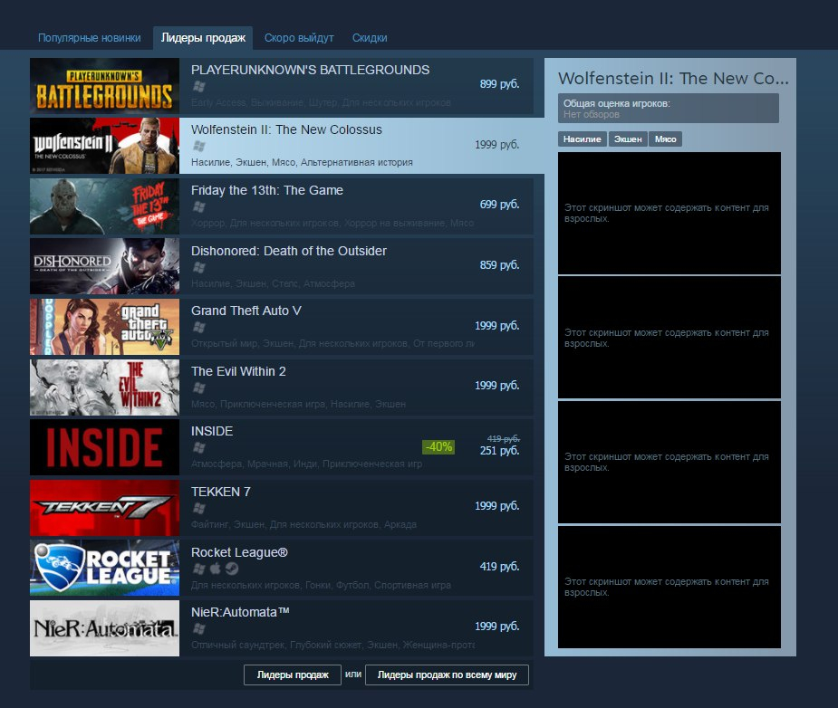Все 3 новинки от Bethesda в топе продаж Steam
