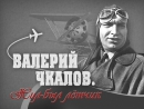 Валерий Чкалов 1941 - Valeriy Chkalov (Wings of Victory)