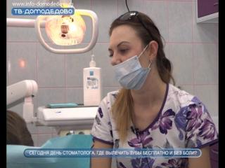 Сегодня день стоматолога. Где вылечить зубы бесплатно и без боли?