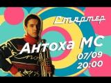 Антоха МС live на Стартер-шоу !