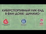 Киберспортивный уик-енд в фан-доме «Динамо»