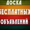Доска объявлений Шахтерск ,Кировское,  Енакиево)