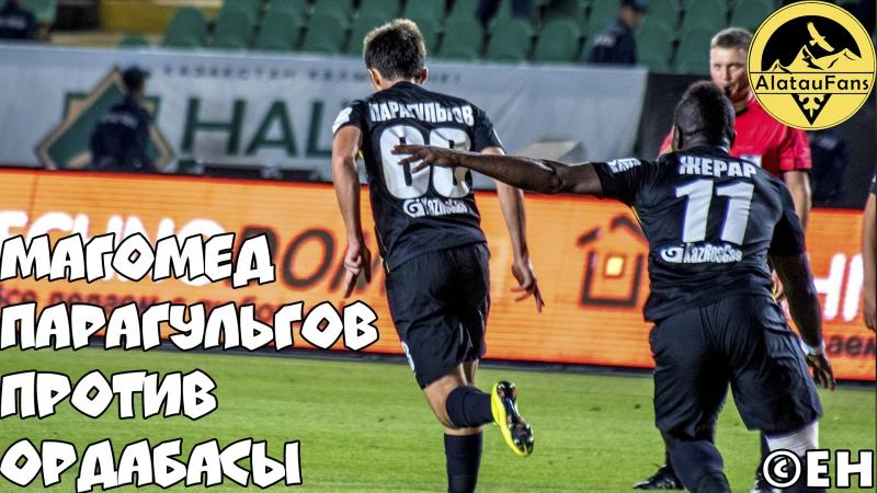 Магомед Парагульгов против Ордабасы (20.09.17) Magomed Paragulgov vs Ordabasy