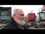 МКАД 2-й км (Реутов) 20.04.17 стачка дальнобойщиков